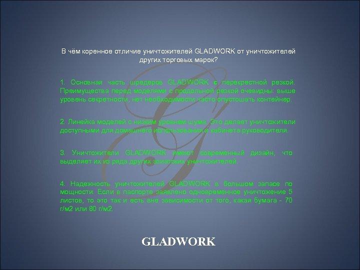 G В чём коренное отличие уничтожителей GLADWORK от уничтожителей других торговых марок? 1. Основная
