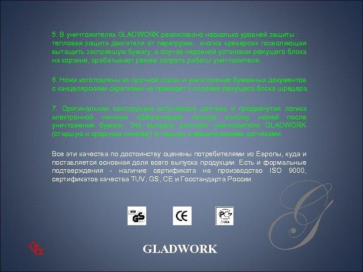 5. В уничтожителях GLADWORK реализовано несколько уровней защиты : тепловая защита двигателя от перегрузки,