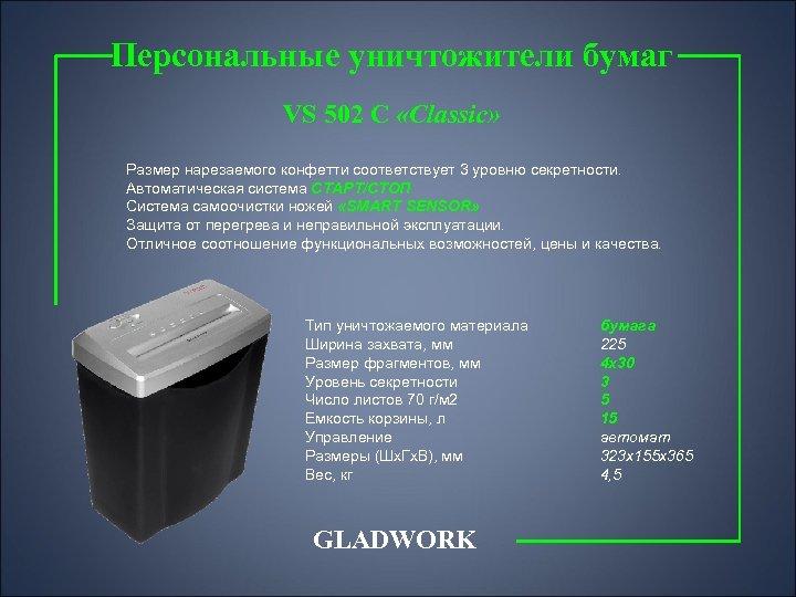 Персональные уничтожители бумаг VS 502 C «Classic» Размер нарезаемого конфетти соответствует 3 уровню секретности.