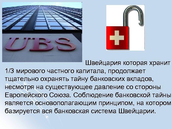 Швейцария которая хранит 1/3 мирового частного капитала, продолжает тщательно охранять тайну банковских вкладов, несмотря