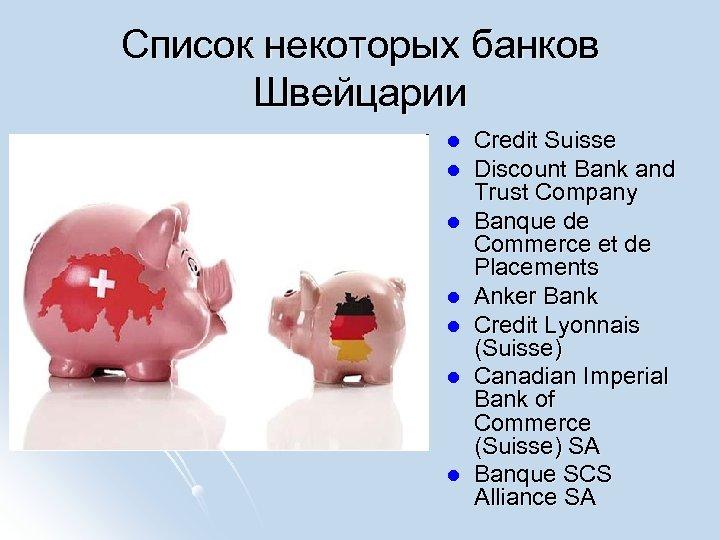 Список некоторых банков Швейцарии l l l l Credit Suisse Discount Bank and Trust