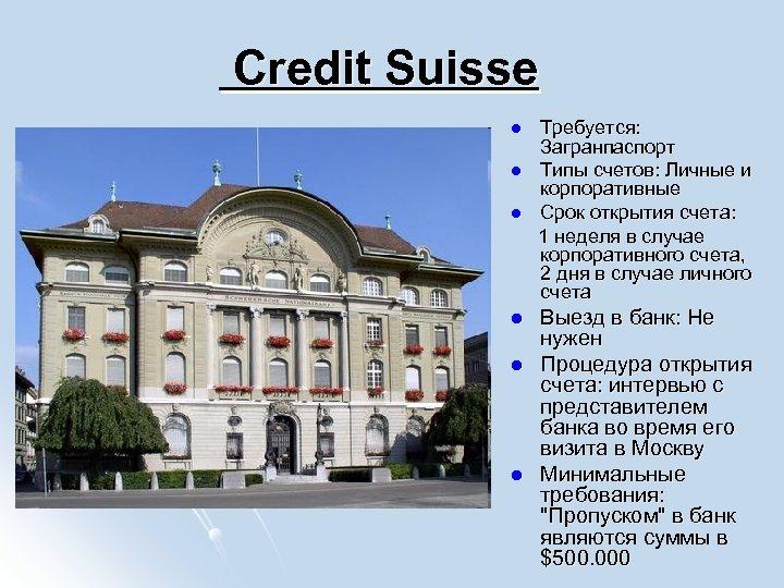 Credit Suisse l l l Требуется: Загранпаспорт Типы счетов: Личные и корпоративные Срок открытия