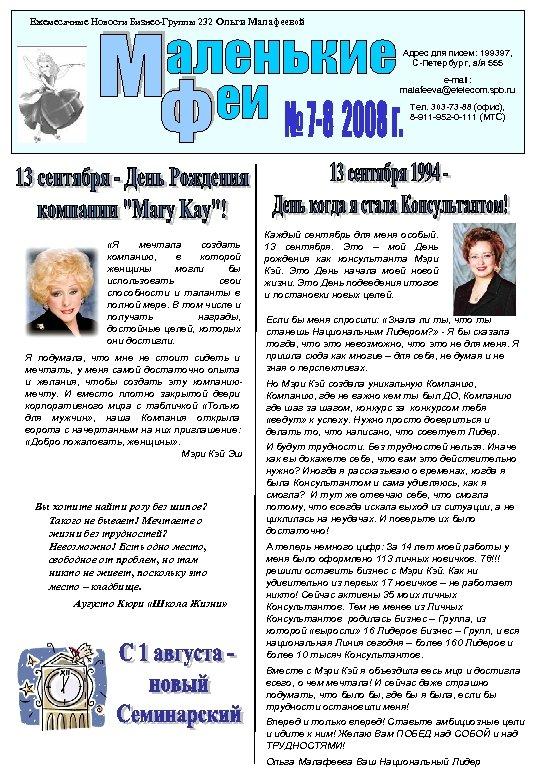 Ежемесячные Новости Бизнес-Группы 232 Ольги Малафеевой Адрес для писем: 199397, С-Петербург, а/я 555 e-mail: