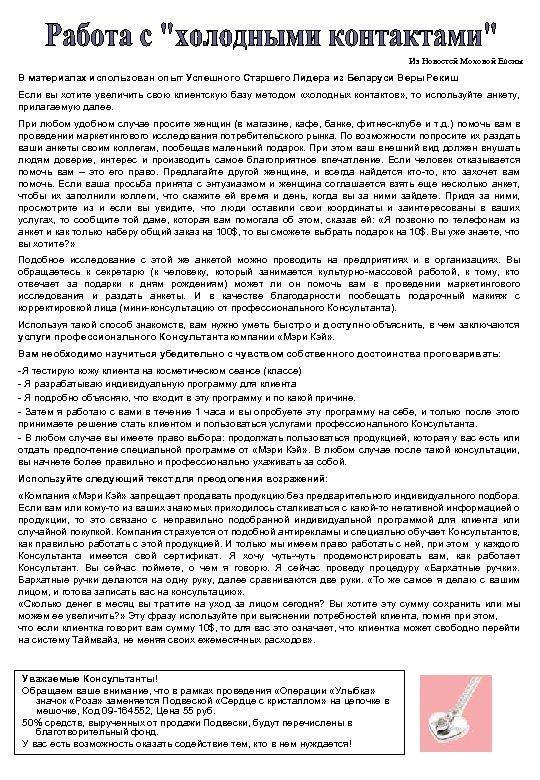 Из Новостей Моховой Елены В материалах использован опыт Успешного Старшего Лидера из Беларуси Веры