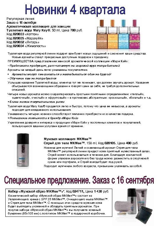 Регулярная линия Заказ с 16 октября Ароматическая коллекция для женщин Туалетная вода Mary Kay®,