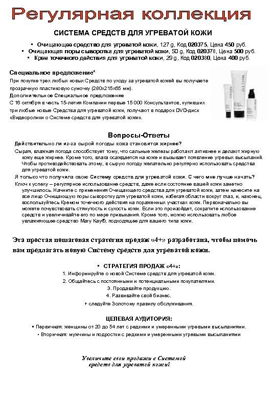 СИСТЕМА СРЕДСТВ ДЛЯ УГРЕВАТОЙ КОЖИ • Очищающее средство для угреватой кожи, 127 g, Код