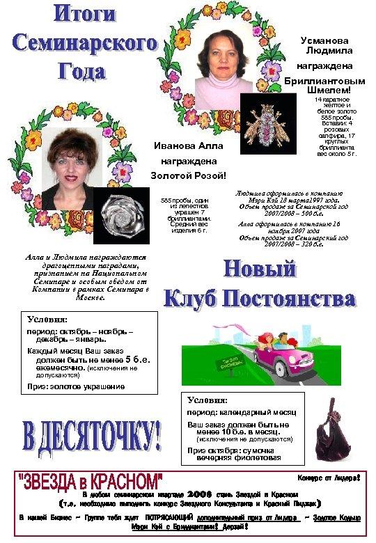 Усманова Людмила награждена Бриллиантовым Шмелем! 14 каратное желтое и белое золото 585 пробы. Вставки: