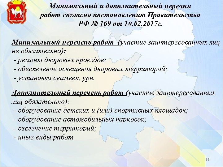 Минимальный и дополнительный перечни работ согласно постановлению Правительства РФ № 169 от 10. 02.
