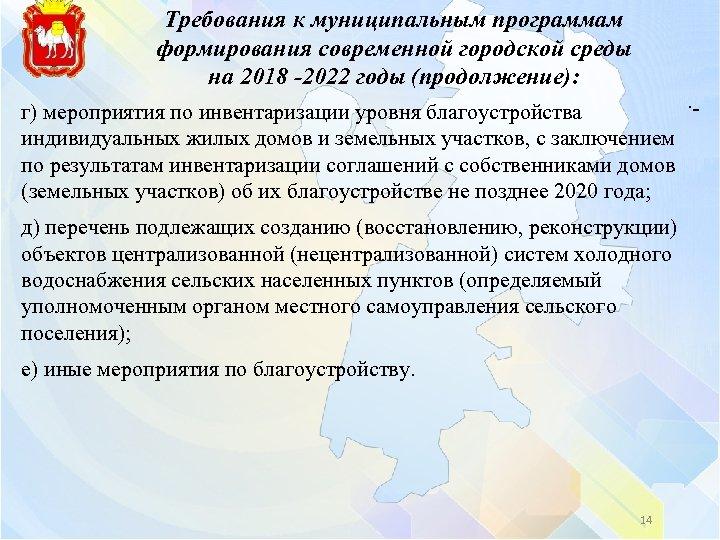 Требования к муниципальным программам формирования современной городской среды на 2018 -2022 годы (продолжение): д)