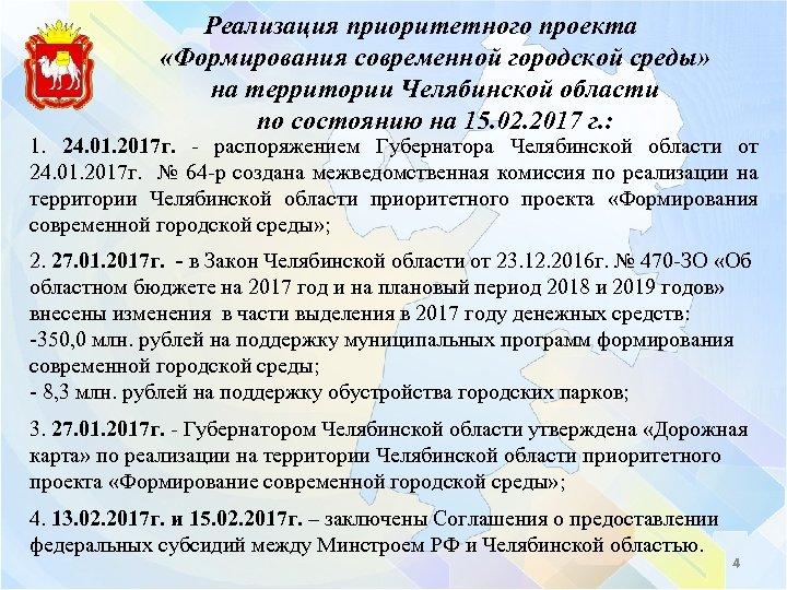 Реализация приоритетного проекта «Формирования современной городской среды» на территории Челябинской области по состоянию на