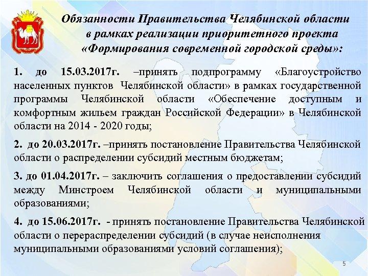 Обязанности Правительства Челябинской области в рамках реализации приоритетного проекта «Формирования современной городской среды» :