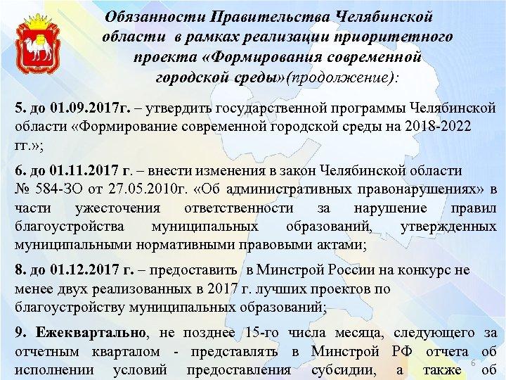 Обязанности Правительства Челябинской области в рамках реализации приоритетного проекта «Формирования современной городской среды» (продолжение):