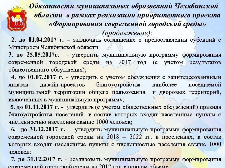 Обязанности муниципальных образований Челябинской области в рамках реализации приоритетного проекта «Формирования современной городской среды»