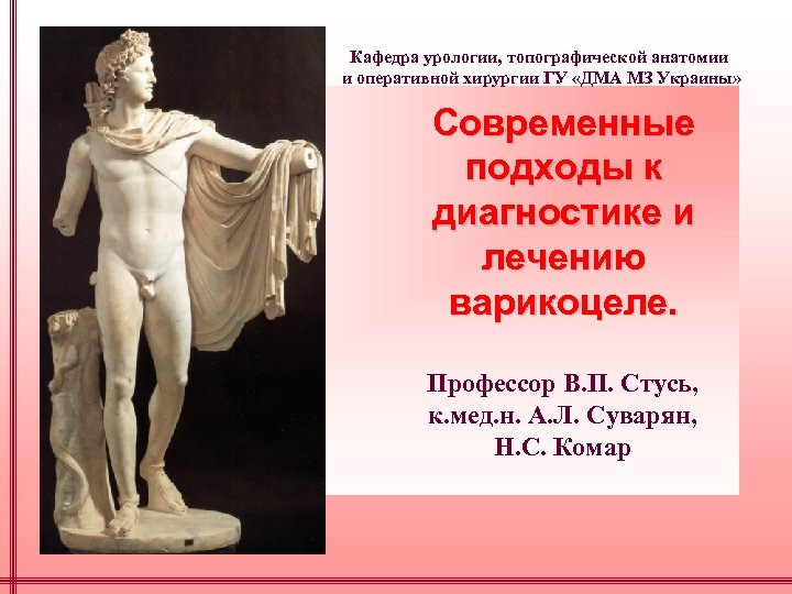 Кафедра урологии, топографической анатомии и оперативной хирургии ГУ «ДМА МЗ Украины» Современные подходы к