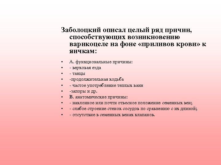 Заболоцкий описал целый ряд причин, способствующих возникновению варикоцеле на фоне «приливов крови» к яичкам: