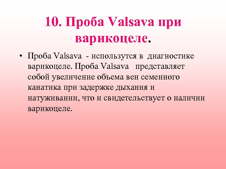 10. Проба Valsava при варикоцеле. • Проба Valsava - использутся в диагностике варикоцеле. Проба