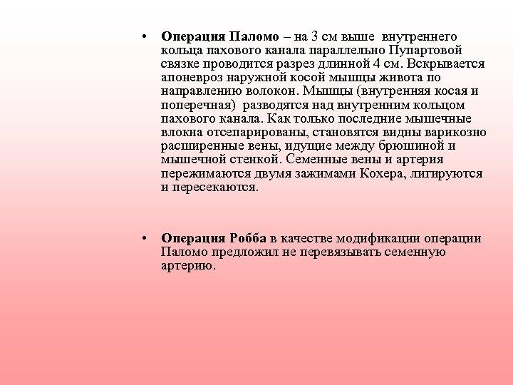 • Операция Паломо – на 3 см выше внутреннего кольца пахового канала параллельно