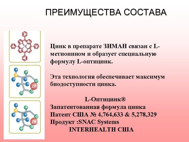 ПРЕИМУЩЕСТВА СОСТАВА Цинк в препарате ЗИМАН связан с Lметионином и образует специальную формулу L-оптицинк.