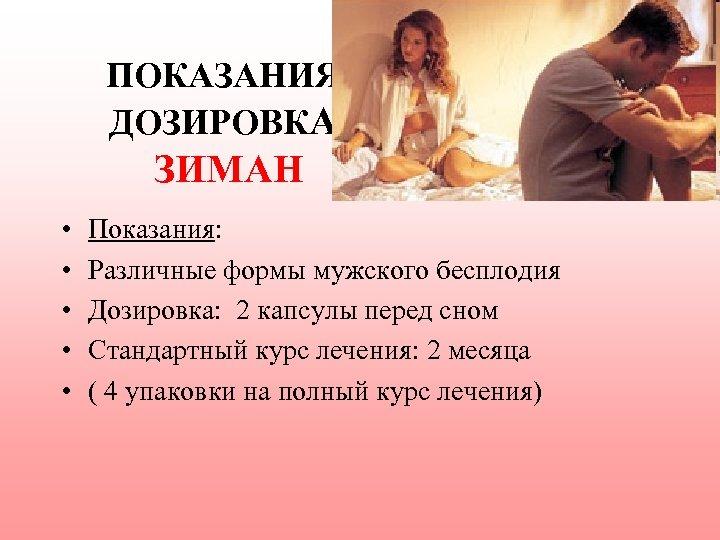ПОКАЗАНИЯ ДОЗИРОВКА ЗИМАН • • • Показания: Различные формы мужского бесплодия Дозировка: 2 капсулы