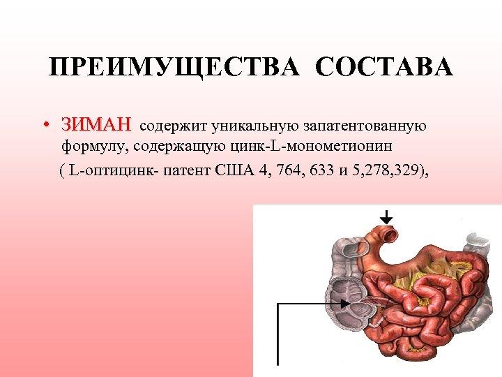 ПРЕИМУЩЕСТВА СОСТАВА • ЗИМАН содержит уникальную запатентованную формулу, содержащую цинк-L-монометионин ( L-оптицинк- патент США