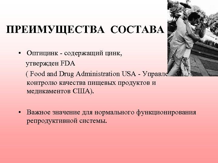 ПРЕИМУЩЕСТВА СОСТАВА • Оптицинк - содержащий цинк, утвержден FDA ( Food and Drug