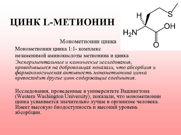 ЦИНК L-МЕТИОНИН Монометионин цинка 1: 1 - комплекс незаменимой аминокислоты метионина и цинка Экспериментальные