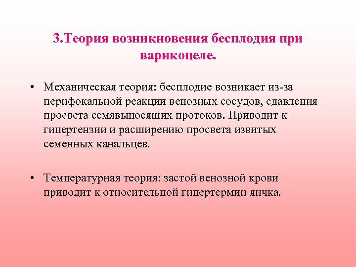 3. Теория возникновения бесплодия при варикоцеле. • Механическая теория: бесплодие возникает из-за перифокальной реакции
