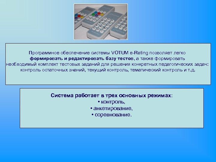 Программное обеспечение системы VOTUM e-Rating позволяет легко формировать и редактировать базу тестов, а также