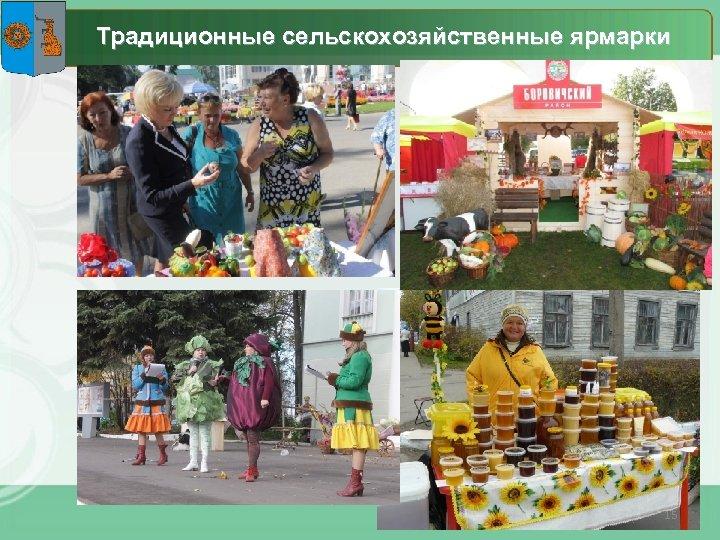 Традиционные сельскохозяйственные ярмарки 15
