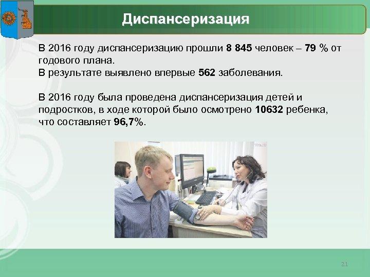 Диспансеризация В 2016 году диспансеризацию прошли 8 845 человек – 79 % от годового