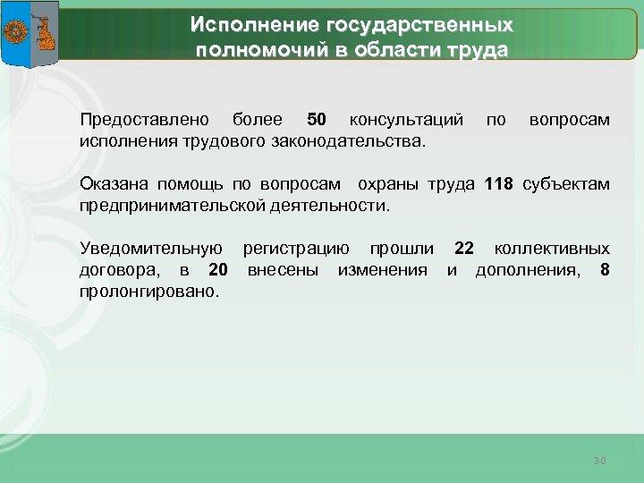 Исполнение государственных полномочий в области труда Предоставлено более 50 консультаций исполнения трудового законодательства. по