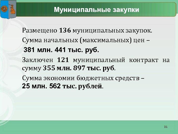 Муниципальные закупки Размещено 136 муниципальных закупок. Сумма начальных (максимальных) цен – 381 млн. 441