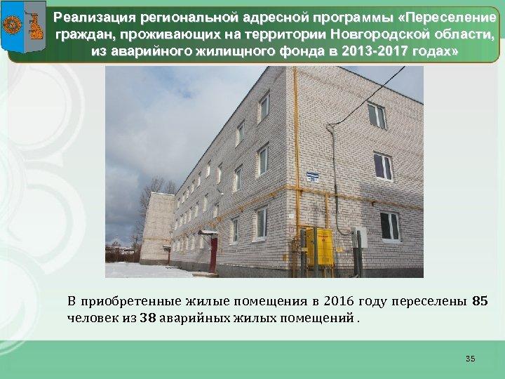 Реализация региональной адресной программы «Переселение граждан, проживающих на территории Новгородской области, из аварийного жилищного