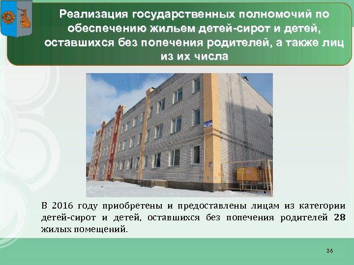 Реализация государственных полномочий по обеспечению жильем детей-сирот и детей, оставшихся без попечения родителей, а