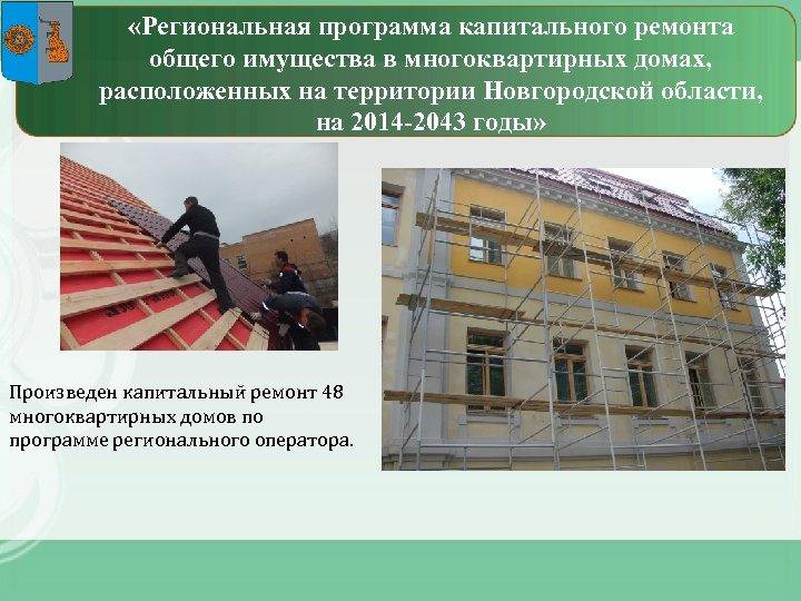 «Региональная программа капитального ремонта общего имущества в многоквартирных домах, расположенных на территории Новгородской