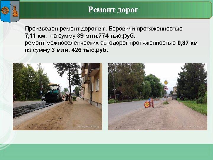 Ремонт дорог Произведен ремонт дорог в г. Боровичи протяженностью 7, 11 км, на сумму