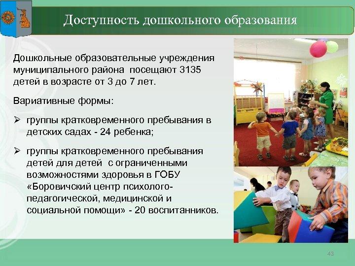 Доступность дошкольного образования Дошкольные образовательные учреждения муниципального района посещают 3135 детей в возрасте от