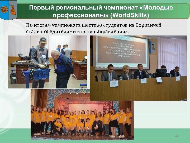 Первый региональный чемпионат «Молодые профессионалы» (World. Skills) По итогам чемпионата шестеро студентов из Боровичей