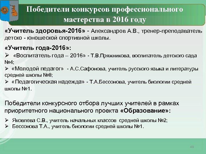 Победители конкурсов профессионального мастерства в 2016 году «Учитель здоровья-2016» - Александров А. В. ,