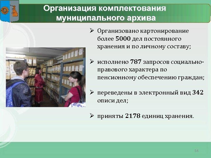 Организация комплектования муниципального архива Ø Организовано картонирование более 5000 дел постоянного хранения и по