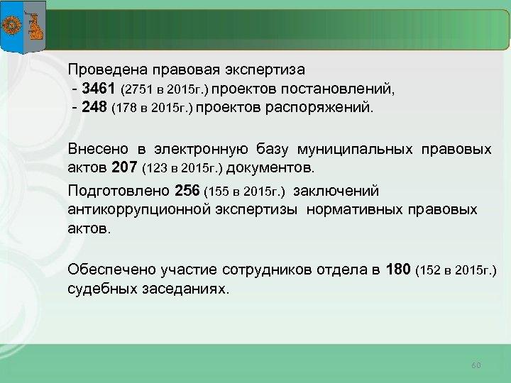 Проведена правовая экспертиза - 3461 (2751 в 2015 г. ) проектов постановлений, - 248