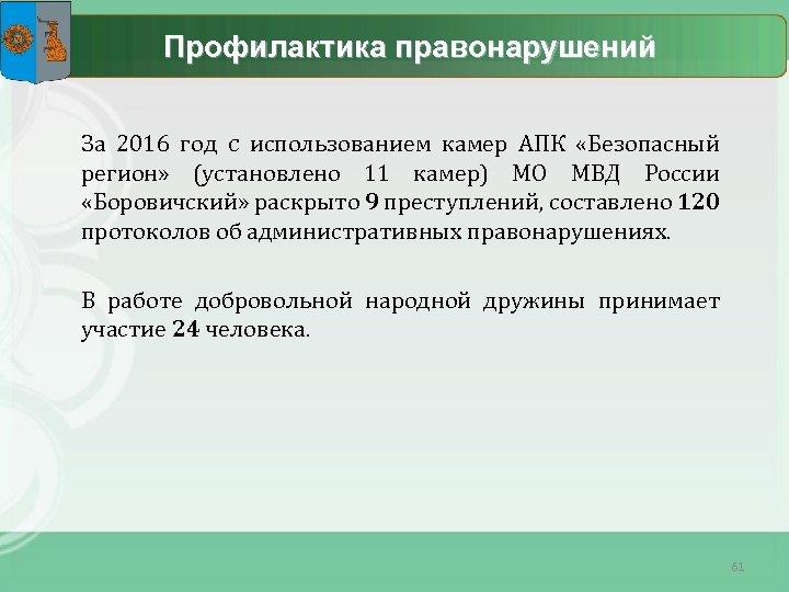 Профилактика правонарушений За 2016 год с использованием камер АПК «Безопасный регион» (установлено 11 камер)