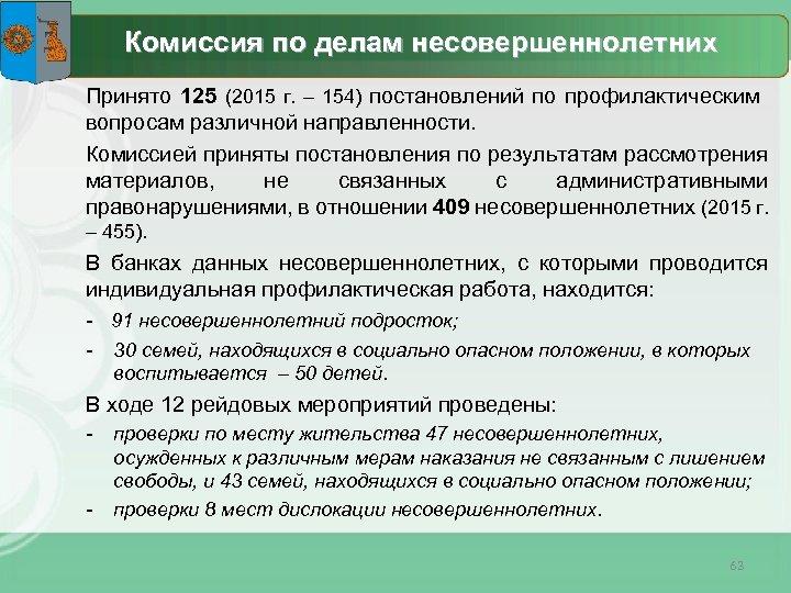 Комиссия по делам несовершеннолетних Принято 125 (2015 г. – 154) постановлений по профилактическим вопросам