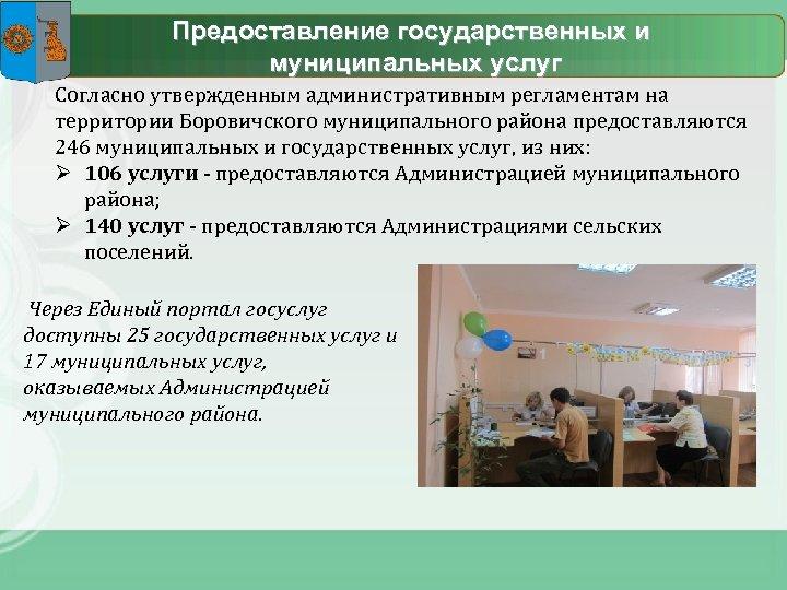 Предоставление государственных и муниципальных услуг Согласно утвержденным административным регламентам на территории Боровичского муниципального района
