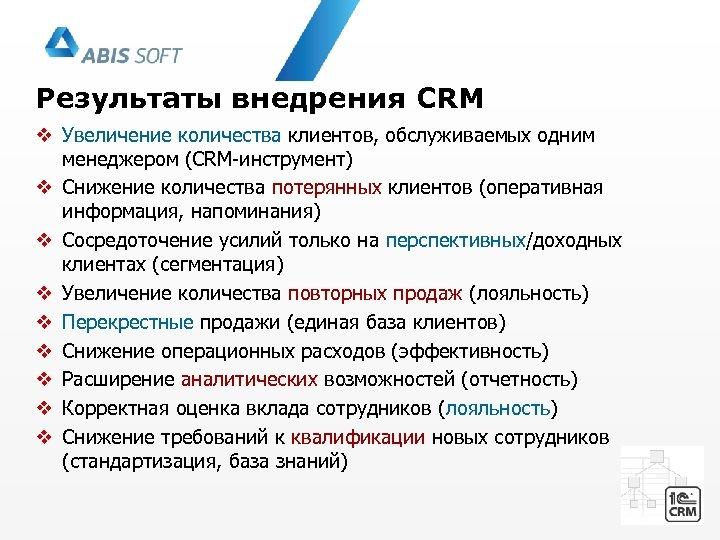 Результаты внедрения CRM v Увеличение количества клиентов, обслуживаемых одним менеджером (CRM-инструмент) v Снижение количества