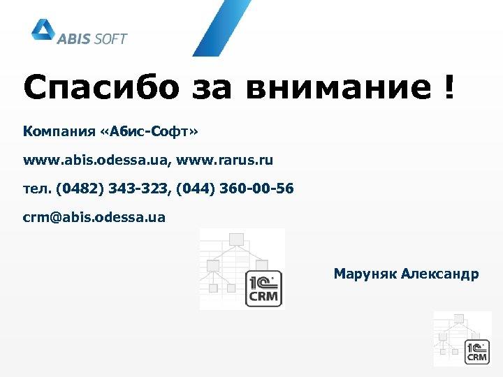 Спасибо за внимание ! Компания «Абис-Софт» www. abis. odessa. ua, www. rarus. ru тел.