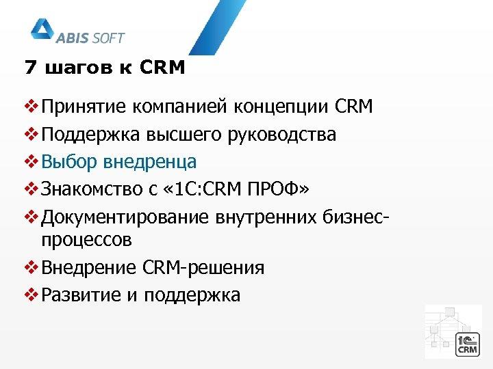 7 шагов к CRM v Принятие компанией концепции CRM v Поддержка высшего руководства v