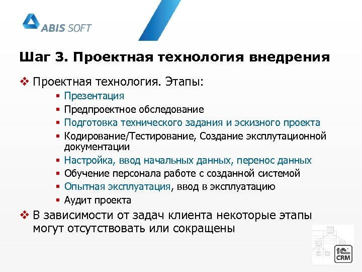 Шаг 3. Проектная технология внедрения v Проектная технология. Этапы: § § § § Презентация