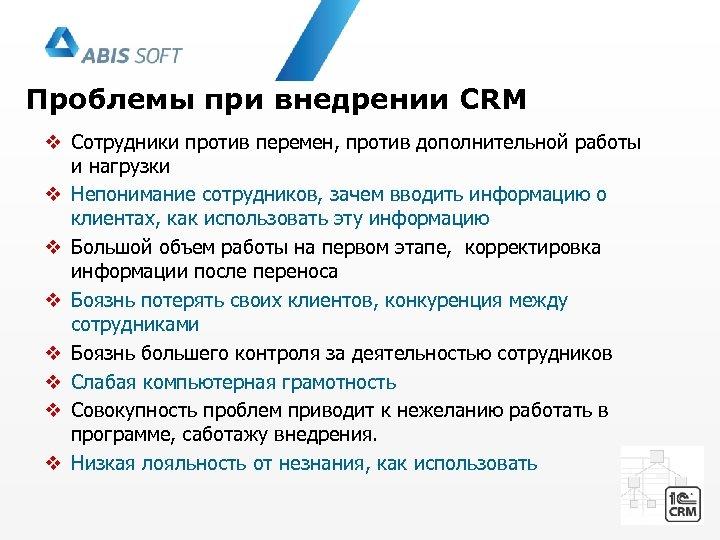 Проблемы при внедрении CRM v Сотрудники против перемен, против дополнительной работы и нагрузки v