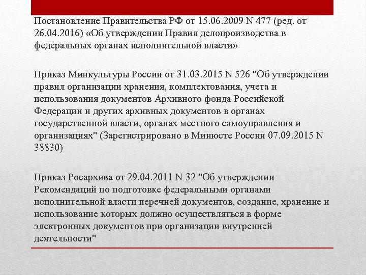 Постановление Правительства РФ от 15. 06. 2009 N 477 (ред. от 26. 04. 2016)